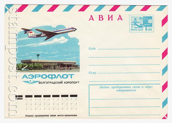 11267 ХМК СССР СССР 1976 20.04 АВИА. Волгоградский аэропорт