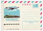 ХМК СССР 1971 - 1980 г. 11267 СССР 1976 20.04 АВИА. Волгоградский аэропорт