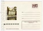 ХМК СССР 1971 - 1980 г. 11457 СССР 1976 20.07 Ленинград. Летний дворец Петра I