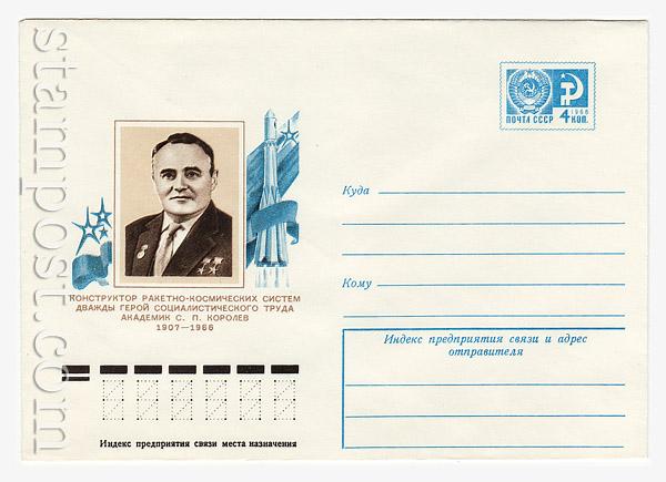 11744 ХМК СССР СССР 1976 07.12 Академик С.П.Королев