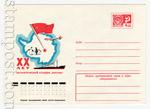 """ХМК СССР 1971 - 1980 г. 11935 СССР 1977 09.03 XX лет антарктической станции """"Восток"""""""