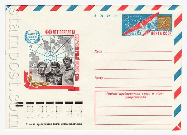 12126 ХМК СССР СССР 1977 АВИА. 40 лет перелета СССР - Северный полюс - США