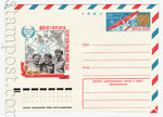 ХМК СССР 1971 - 1980 г. 12126 СССР 1977 АВИА. 40 лет перелета СССР - Северный полюс - США