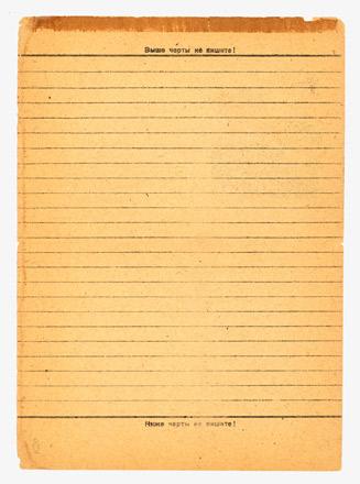 9 Закрытые письма  1944