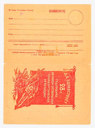 10 Закрытые письма  1944
