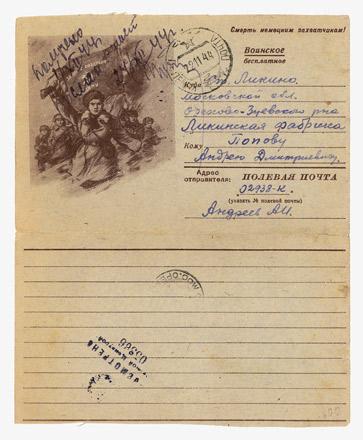11 Закрытые письма  1944
