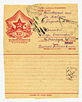 Сlosed cards/1941 - 1945 12  1944