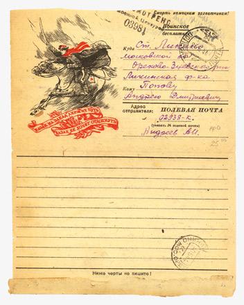 13 Закрытые письма  1944