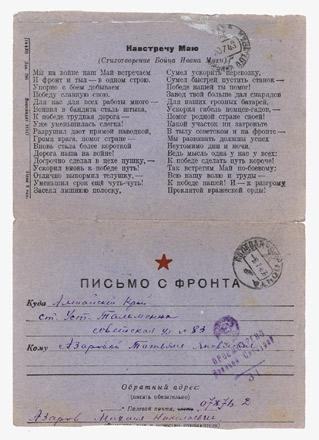 14 Закрытые письма  1944