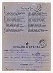 Сlosed cards/1941 - 1945 14  1944