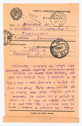 15 Закрытые письма  1944