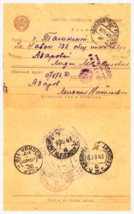 16 Закрытые письма  1944