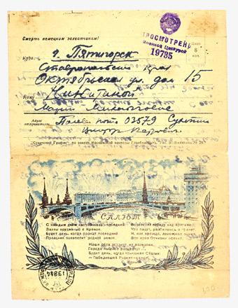 7 d Закрытые письма  1944