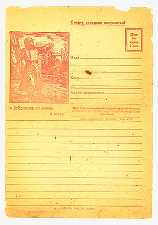 18 Сlosed cards  1944