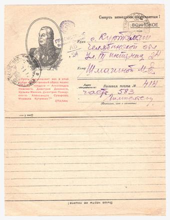 1 Закрытые письма СССР 1942 М. Кутузов. Пусть Вдохновляет...