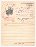 Сlosed cards/1941 - 1945 1 СССР 1942 М. Кутузов. Пусть Вдохновляет...