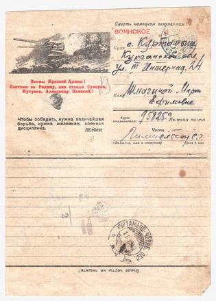 3 Закрытые письма СССР 1943 Воины Красной Армии!..