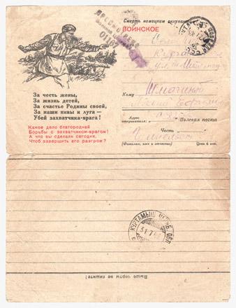 4 Закрытые письма СССР 1943 За честь жены...