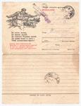 Закрытые письма/1941 - 1945 гг. 4 СССР 1943 За честь жены...
