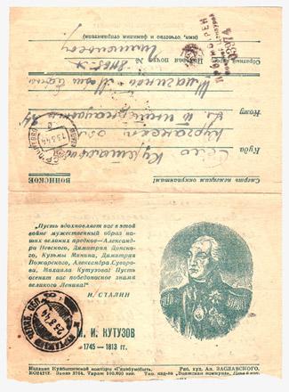 5 Закрытые письма СССР 1944 М. Кутузов. Пусть Вдохновляет... (зеленая краска)