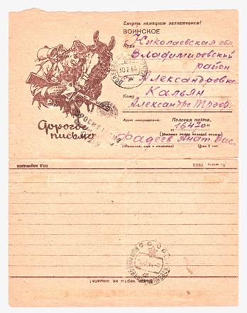 """8 Закрытые письма СССР 1944 Кавалерия. """"Дорогое Письмо"""""""