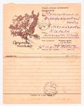 """Сlosed cards/1941 - 1945 8 СССР 1944 Кавалерия. """"Дорогое Письмо"""""""