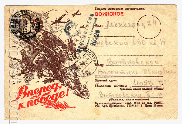 7 d Postal cards  1944