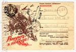 Почтовые карточки 1941 - 1945 гг. 7 d СССР 1944 Вперед, к победе!