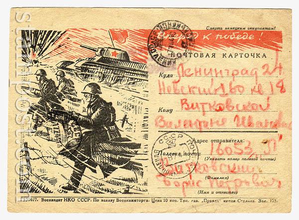 9 Почтовые карточки СССР 1944 Пехота, танки