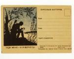 Почтовые карточки 1941 - 1945 гг. 13  Жди меня-и я вернусь!