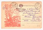 Почтовые карточки 1941 - 1945 гг. 1 СССР 1944 Партизан в засаде
