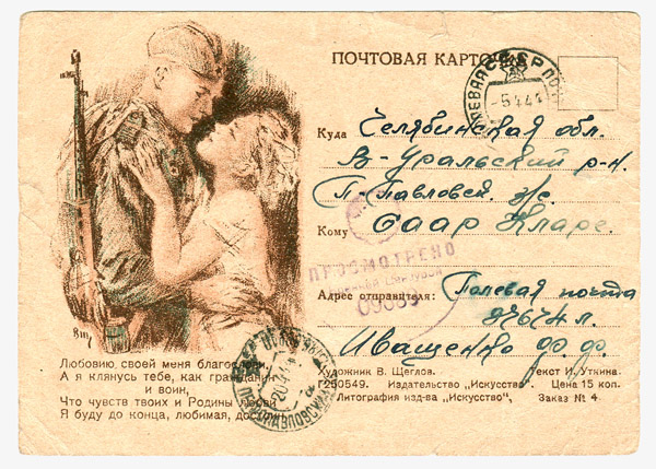 2 Postal cards  1944