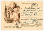 Почтовые карточки 1941 - 1945 гг. 2 СССР 1944 Любовию своей...