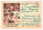 Почтовые карточки 1941 - 1945 гг. 3 СССР 1944 Очистим родную землю...