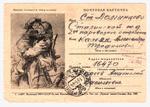 Почтовые карточки 1941 - 1945 гг. 4 СССР 1944 Воин и ребенок