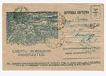Почтовые карточки 1941 - 1945 гг. 5 СССР 1944 В засаде