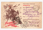 Почтовые карточки 1941 - 1945 гг. 7 СССР 1944 Вперед, к победе!