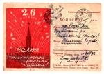 Почтовые карточки 1941 - 1945 гг. 8 СССР 1943 Салют победоносной Красной Армии