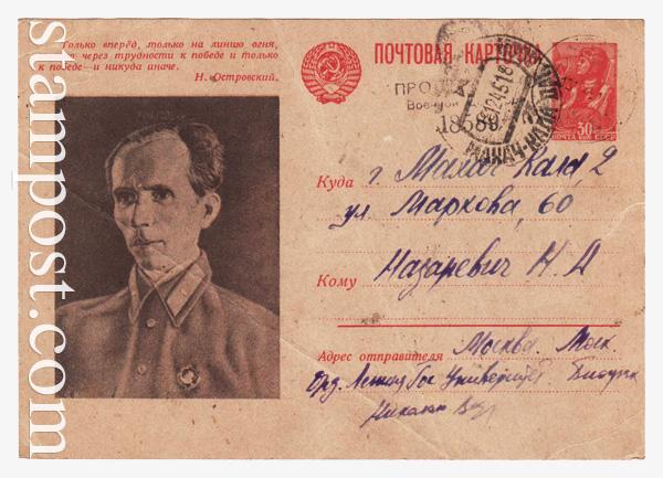 14 Postal cards