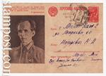 Postal cards/1941 - 1945 14