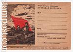 Postal cards/1941 - 1945 15