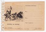 Postal cards/1941 - 1945 16