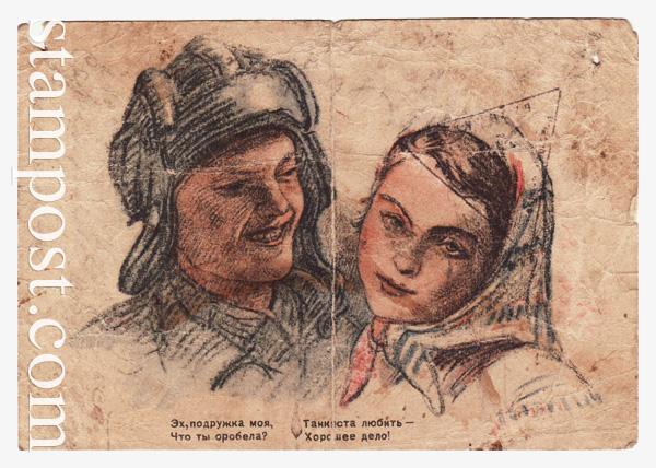 17 Postal cards