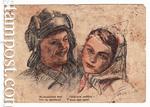 Postal cards/1941 - 1945 17