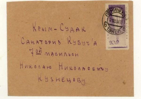 9 Почтовые отправления  1934