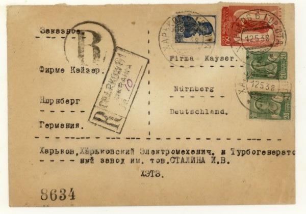 15 Почтовые отправления СССР 1938