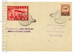 Почтовые отправления 30-е года 4 СССР 1930 Конверт отпрвлен на дерижабле граф Zeppelin из Москвы (11.09.1930) в Фридрихшафен (11.09.1930)