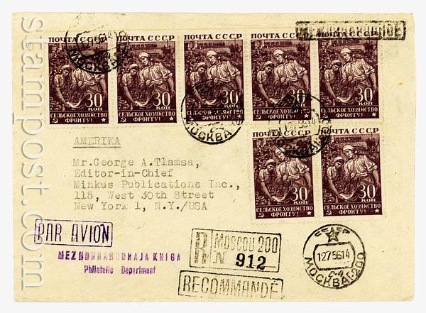 8 Почтовые отправления  1956 Москва - Нью-Йорк С-4