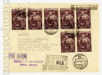Почтовые отправления 50-е года 8  1956 Москва - Нью-Йорк С-4