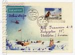 Почтовые отправления 50-е года 1 СССР 1958 Конверт со станции Северный Полюс, 5 в Стокгольм, Швеция